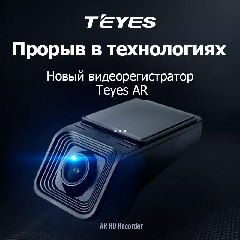 TEYES-Cámara de salpicadero X5 para coche, reproductor de DVD, navegación, Full HD, 1080P